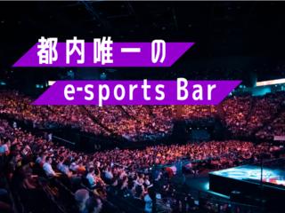 e‐sportsの興奮を多くの方々と共有できる barを!!