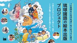 「いま何もしなければ」なくなってしまう琉球諸語の絵本を出版