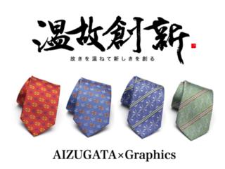 幻の染型紙「会津型」伝統文化を復活させたい!第2弾はネクタイ