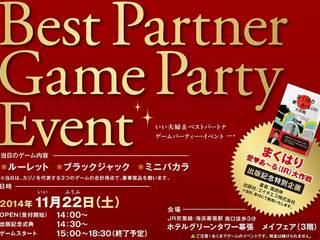 IR・カジノを考えるイベントを千葉・幕張で開催!