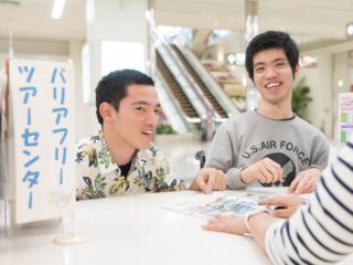 福岡空港しょうがい者・こうれい者観光案内所をオープンしたい!