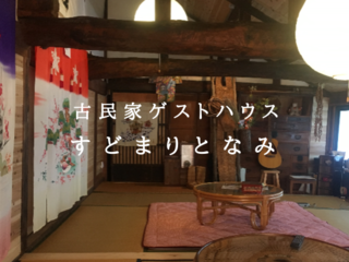 富山築148年古民家ゲストハウス「すどまりとなみ」を憩いの場に!