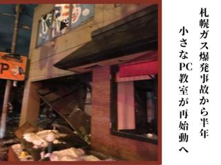 札幌ガス爆発事故を乗り越え、小さなパソコン教室を再開したい!