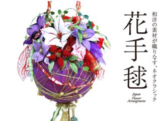 当工房の特許工法の造花をジャパンウィークに出展したい!