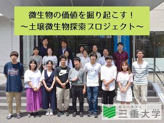 """三重県土壌からの""""ガン細胞""""増殖抑制微生物の探索プロジェクト"""