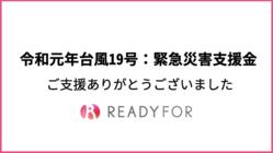 【台風19号】緊急災害支援プログラム