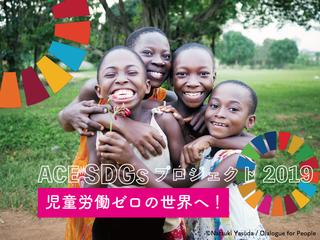 児童労働ゼロの世界へ!ACE SDGsプロジェクト2019