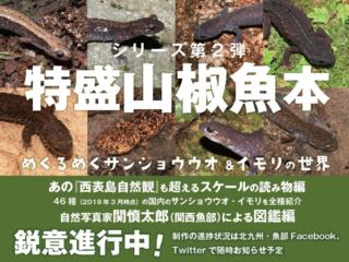 日本の全46種を知る『特盛山椒魚本』をつくりたい!