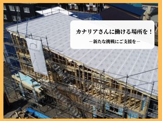 カナリアップ次の挑戦!化学物質過敏症のための工場と寮を建設