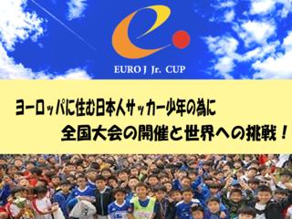 欧州に住む日本人サッカー少年の為に、選抜チームで世界へ挑戦!