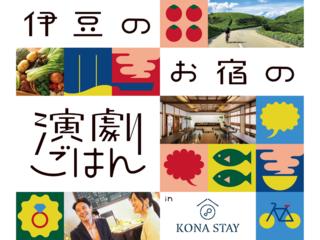地産地消の「演劇ごはん」を全国47都道府県で開催したい