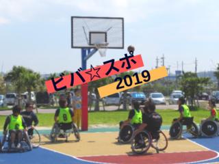 笑顔と自信を生み出す障がい者スポーツイベントを沖縄で開催!