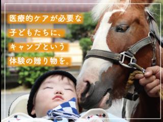 医療的ケア児等とその家族に、鳥取の大山でキャンプの体験を!