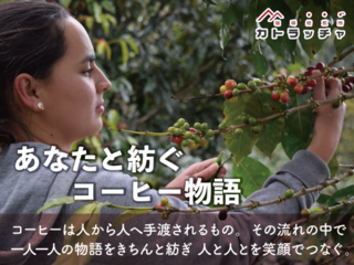 あなたと紡ぐコーヒー物語『ホンジュラスと日本を笑顔でつなぐ』