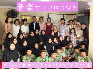 電子ピアノ1台でインドネシアの孤児院の子ども達に感動と笑顔を