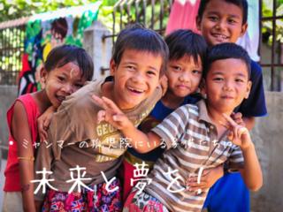 ミャンマーの孤児院にいる子供たちに未来と夢を!
