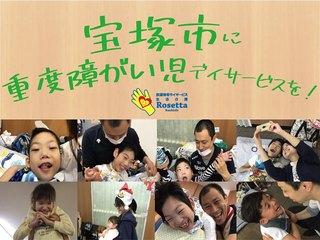 宝塚に医療的ケア対応の重度障がい児デイサービスを作りたい!