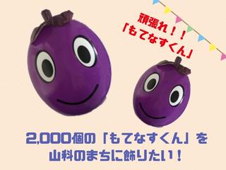 2,000個への挑戦!「もてなすくん」を山科のまち中に飾りたい!