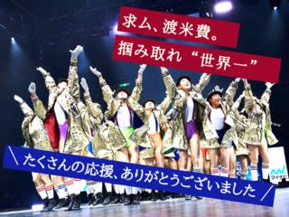 """登美丘高校ダンス部:初の """"世界一"""" へ挑む。in USA"""