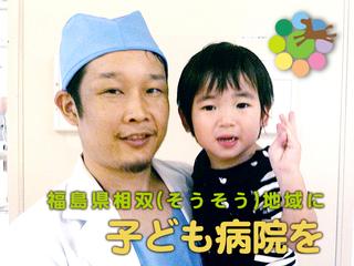 医師不足が深刻な福島県相双地域に子ども病院を作りたい!