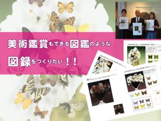 開館25周年記念「宇一が描いた蝶」展という昆虫と絵画のコラボ