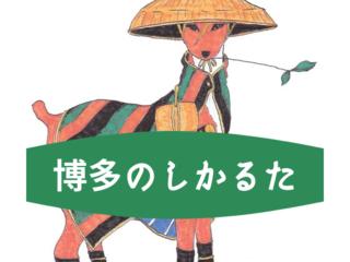 福岡博多の方言「しか」を使ったかるたを制作したい
