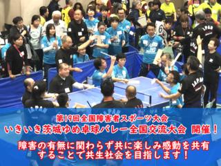 障がいに関わらず共に楽しもう!「卓球バレー」で共生社会実現!
