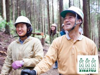 じいさんの森から学ぼう!若者がホンモノの林業を学ぶ場所づくり