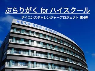 東北大学理学部「ぶらりがく for ハイスクール」を開催!