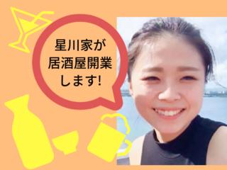 母の夢を叶えたい!星川家が仙台でアットホーム居酒屋を開業!!