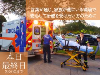 海外で苦しんでいる患者様を母国へ。国際医療搬送を強化したい!