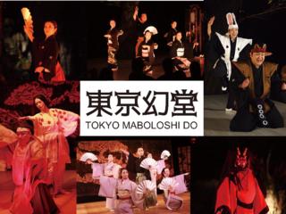 伝承伝説を題材に、日本文化の面白さを詰め込んだ舞踊劇を開催!
