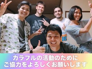 京都をLGBTQ+に理解ある『カラフル』な場所にするために!