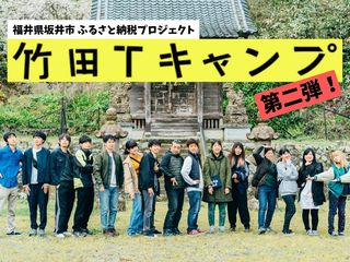 竹田Tキャンプ開催!地域住民×若者で、地域の未来を作りたい。