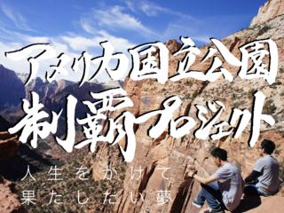 夢を現実に~6DCorp.アメリカ国立公園制覇プロジェクト~