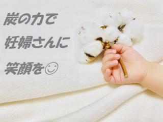 綿由来の炭繊維を使った下着で、妊婦さんのお腹にぬくもりを