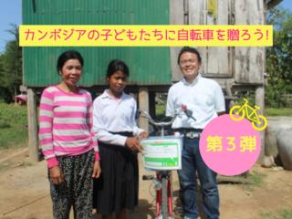 自転車1台で変わる未来。カンボジアの子供たちに通学用自転車を!