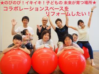 名古屋★子どもの未来を育むコラボスペースをリノベーション!