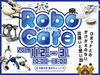 -Robo Cafe- ロボットを通じた驚きと本当の学びを,子どもたちへ