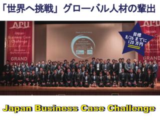 世界を目指す学生と共に、日本の教育を世界水準へと向上させたい
