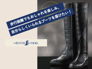「ユニバーサルデザインブーツ」で歩行困難な方に自信と勇気を!