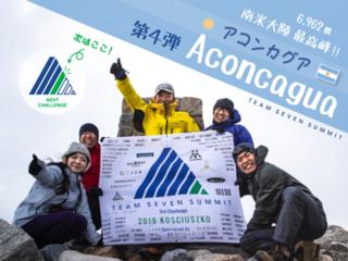 南米最高峰アコンカグアへの挑戦を通してみんなとつながりたい!