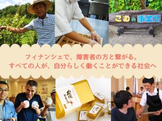 障害者と作る宝塚フィナンシェで作り手も食べる人も笑顔に!