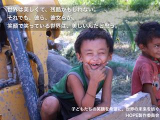 未来に絶望しないで、子どもたちの笑顔と希望の写真集を作りたい