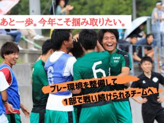 5年ぶり東海1部昇格へ!名古屋大学サッカー部の本気の挑戦!!