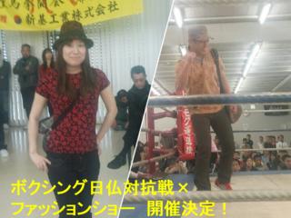 ボクシング日仏対抗戦(武士道と騎士道の融合)