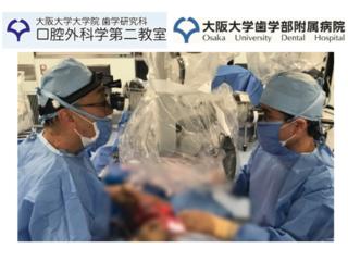 口腔がんに打ち勝つ!大阪大学口腔がんセンター新規治療法へ挑戦
