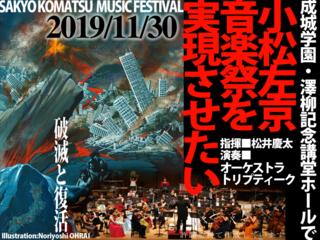 「小松左京音楽祭」実現のための協賛金募集