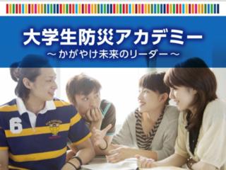 大学生防災アカデミー~かがやけ未来のリーダー~
