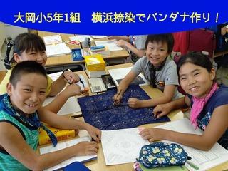 大岡小5年1組の挑戦!地元の伝統、横浜捺染でバンダナを作りたい!